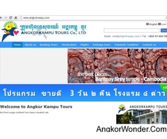 AngkorKampu Tour Services